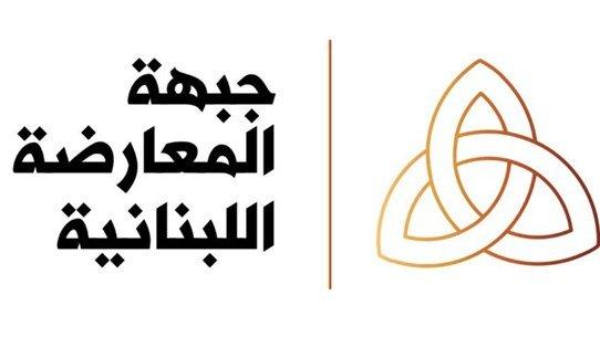 جبهة المعارضة اللبنانية: لم يعد خافيا
