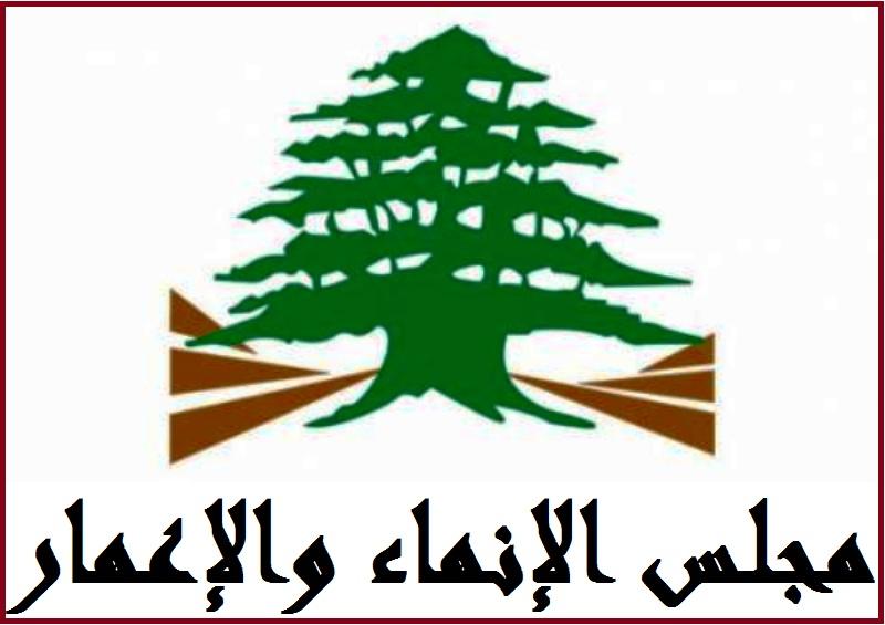 مغارة الانماء والاعمار.. إمارة في الفساد وسرقة مال الدولة
