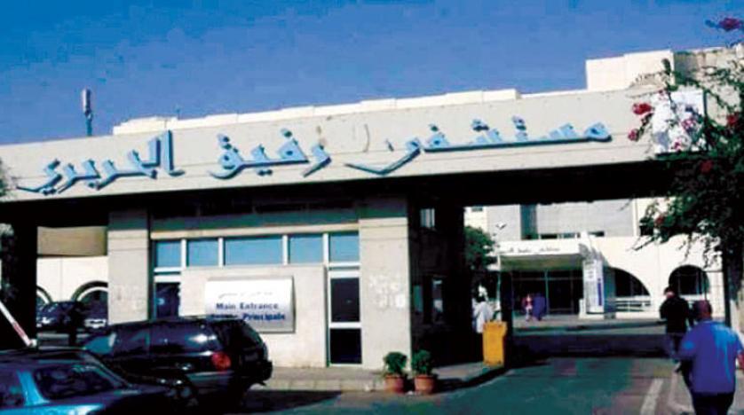 كورونا في مستشفى الحريري.. اليكم آخر الارقام