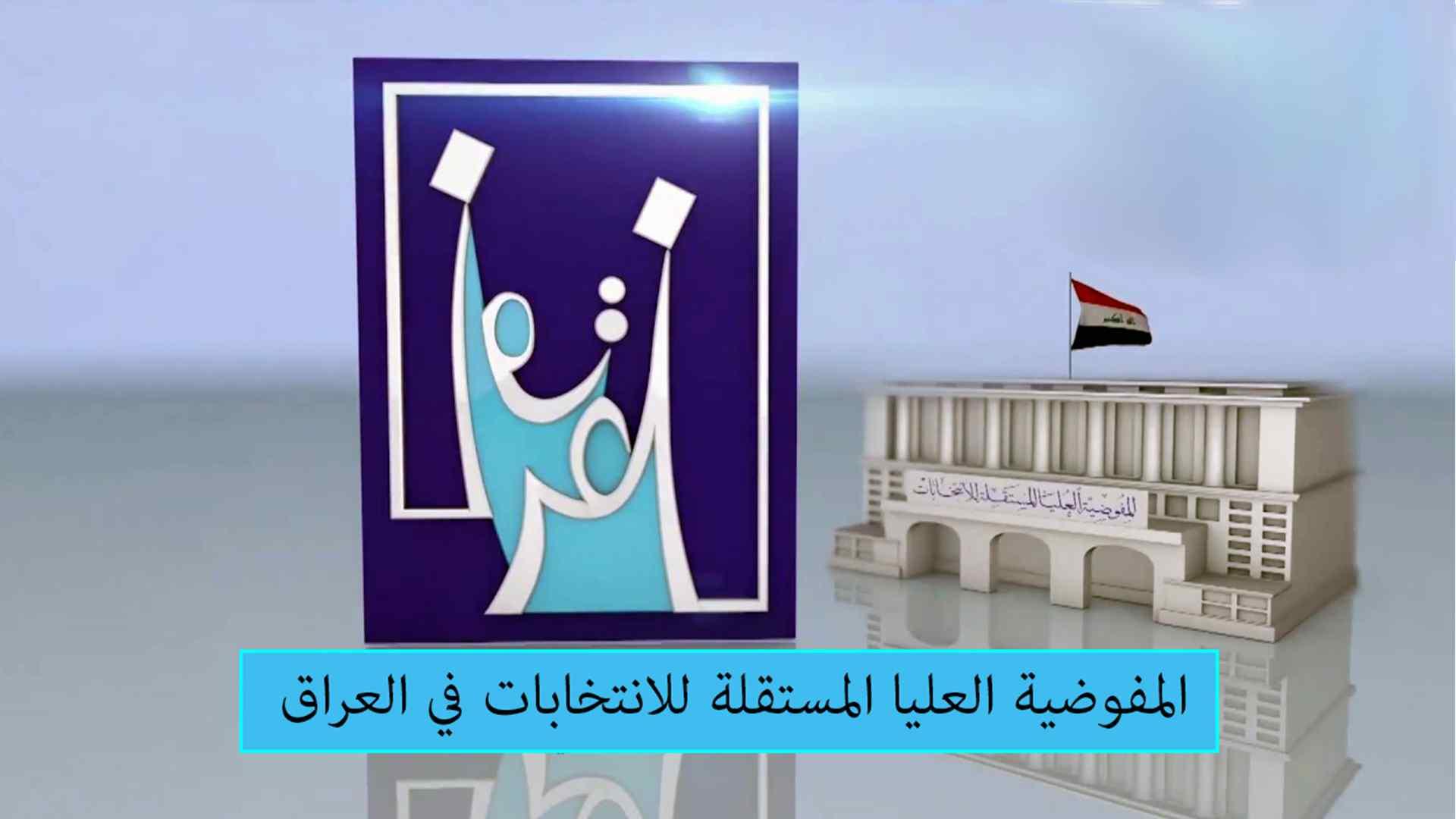 موعد وصول المراقبين الدوليين للانتخابات